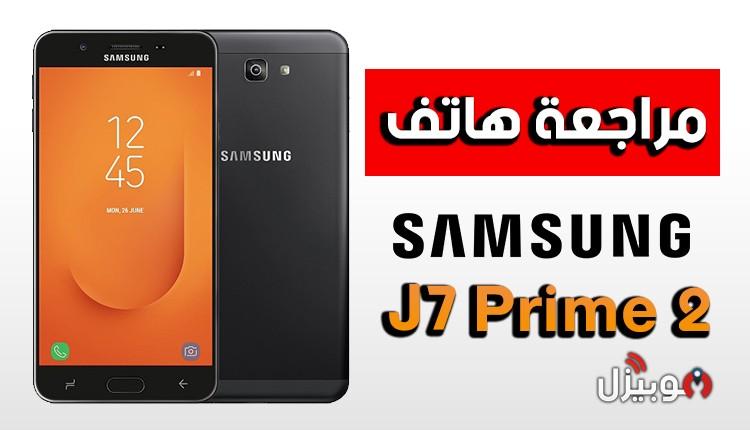 مراجعة موبايل سامسونج الجديد Galaxy J7 Prime 2 – ملك الفئة المتوسطة ؟