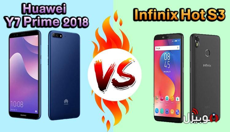 مقارنة بين Huawei Y7 Prime 2018 مع Infinix S3 – مين الأفضل ؟