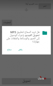 تحميل تطبيق تحويل الفيديو الى صوت