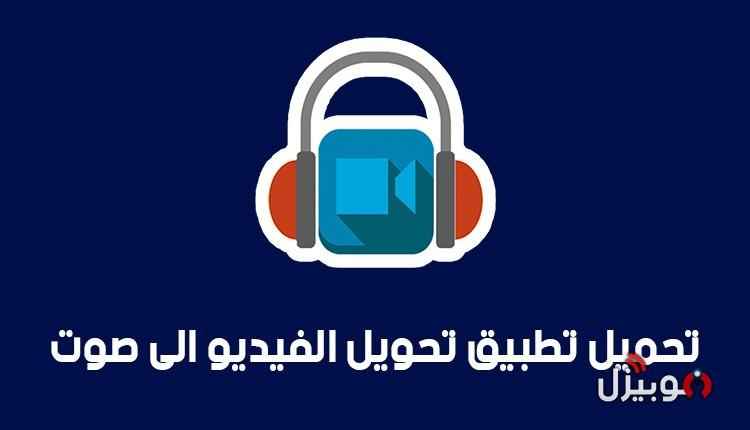 تحويل الفيديو الى MP3 :تحميل تطبيق تحويل الفيديو الى صوت MP3 للأندرويد