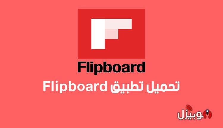 فليبورد Flipboard : تحميل تطبيق Flipboard لقراءة الأخبار للأندرويد أحدث إصدار