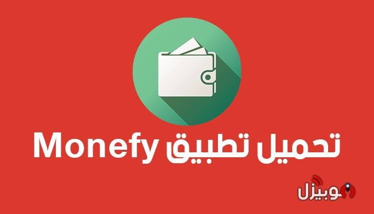 Monefy : تحميل تطبيق Monefy لإدارة نفقاتك للأندرويد