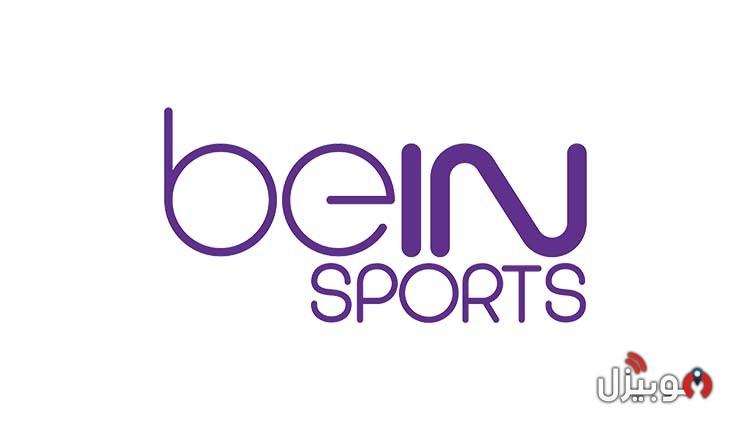 بين سبورت beIN SPORTS : تحميل تطبيق بين سبورت لمشاهدة المباريات للأندرويد