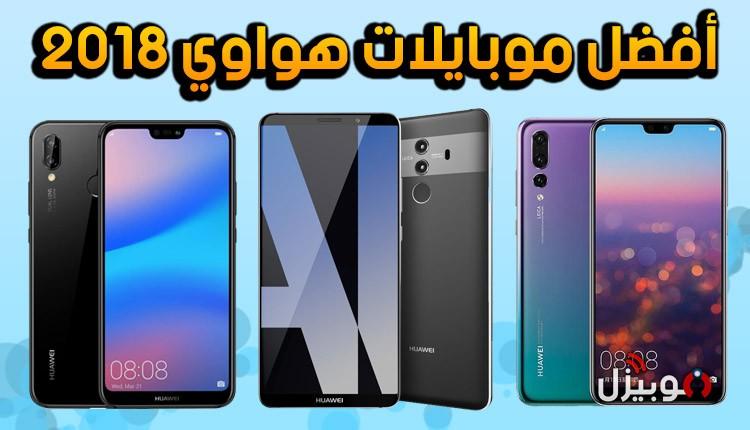 أفضل موبايلات هواوي 2018 في مصر مع توضيح المميزات والعيوب موبيزل