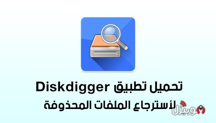 استعادة الصور المحذوفه Diskdigger تحميل تطبيق استرجاع الصور والملفات المحذوفة Diskdigger للأندرويد موبيزل