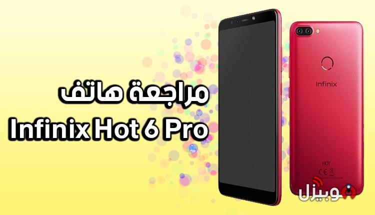 مراجعة موبايل Infinix Hot 6 Pro – مميزات كتير بسعر قليل !