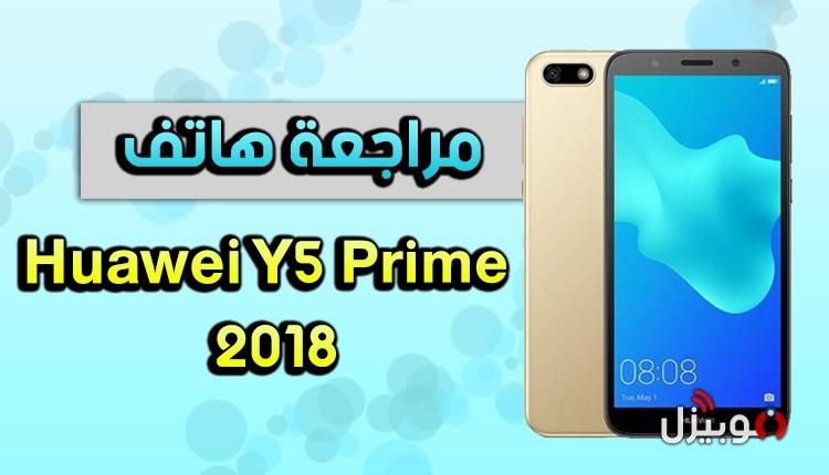 مراجعة موبايل Huawei Y5 Prime 2018 – أفضل موبايل ينفع هدية !