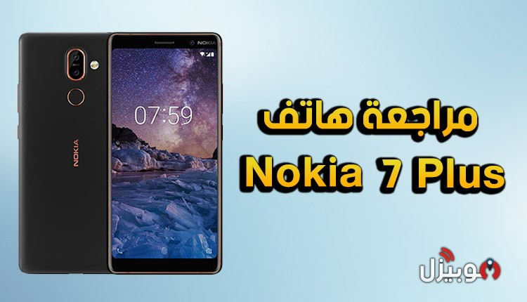 مراجعة موبايل نوكيا الجديد Nokia 7 Plus – الغالي ثمنه فيه !