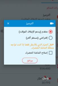 تحميل تطبيق تسجيل الشاشة AZ Screen Recorder