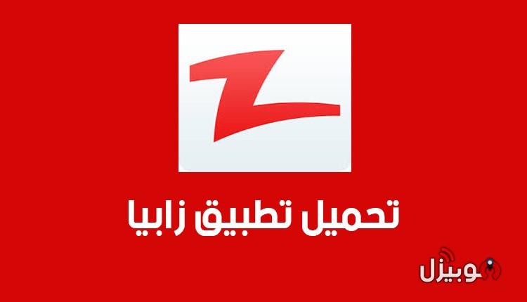 زابيا Zapya : تحميل تطبيق Zapya لنقل الملفات بين الهاتف والكمبيوتر
