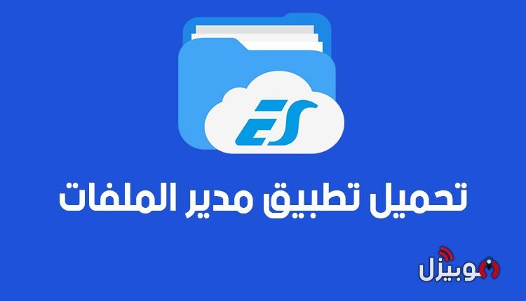 مدير الملفات ES File Explorer : تحميل تطبيق مدير الملفات للأندرويد