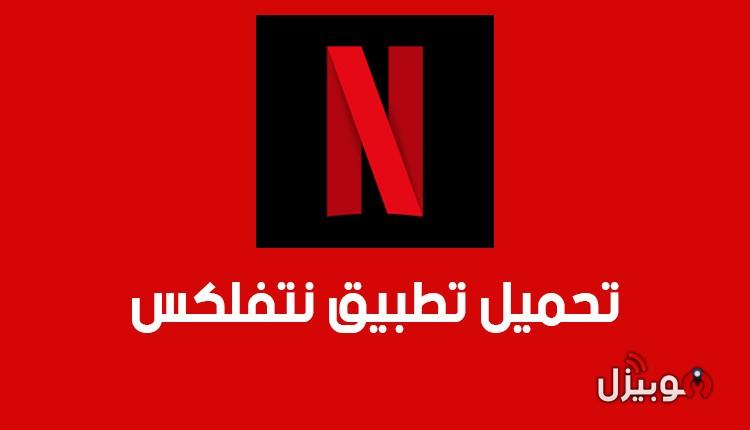 نت فلكس Netflix : تحميل تطبيق نت فلكس Netflix للأندرويد