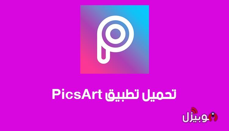 PicsArt : تحميل تطبيق التعديل على الصور وإضافة الفلاتر PicsArt للأندرويد
