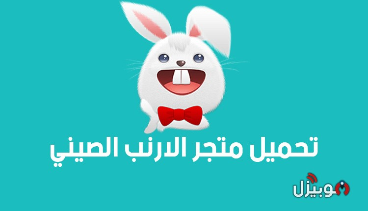 المتجر الصيني TutuApp : تحميل متجر الأرنب TutuApp للأندرويد
