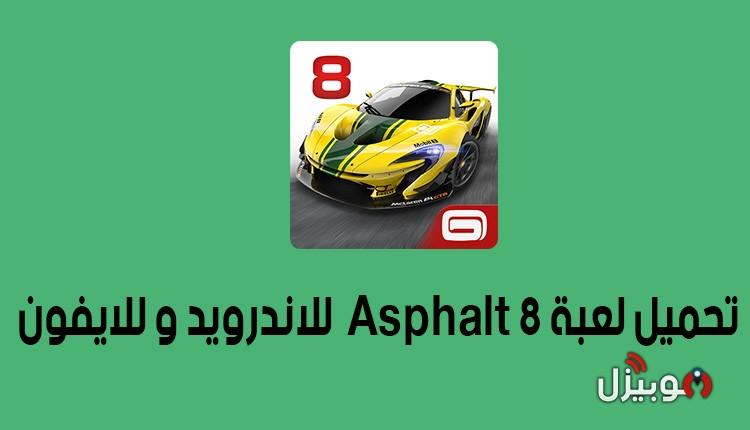 اسفلت 8 Asphalt : تحميل لعبة سيارات 8 Asphalt للأندرويد و للأيفون