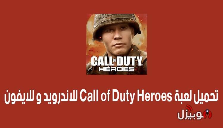 تحميل لعبة Call of Duty Heroes للاندرويد APK أحدث إصدار