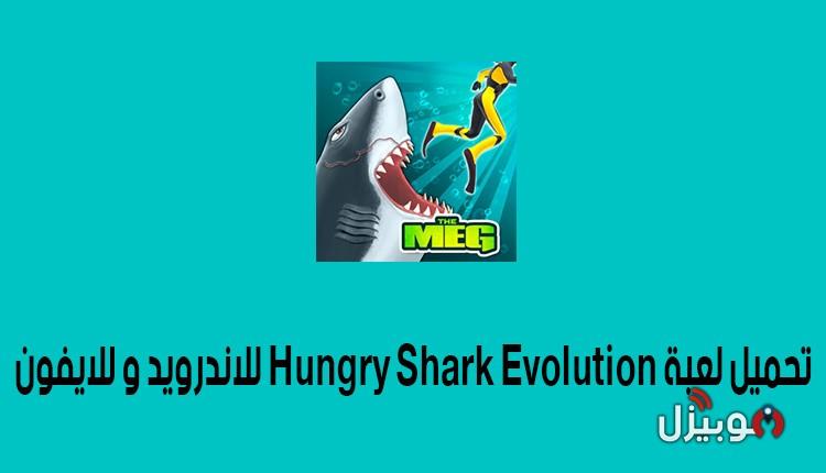 تحميل لعبة Hungry Shark Evolution للاندرويد و للايفون أحدث إصدار 2021