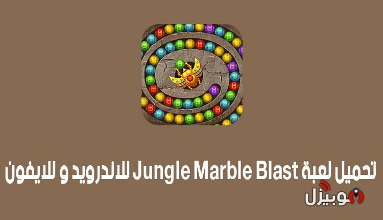 لعبة زوما : تحميل لعبة زوما الأصلية للأندرويد و للأيفون - موبيزل
