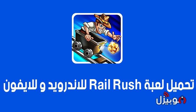 Rail Rush : تحميل لعبة Rail Rush للأندرويد و للأيفون