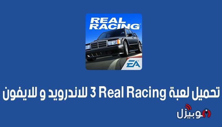 ريل ريسنج Real Racing 3 : تحميل لعبة Real Racing 3 للأندرويد و للأيفون