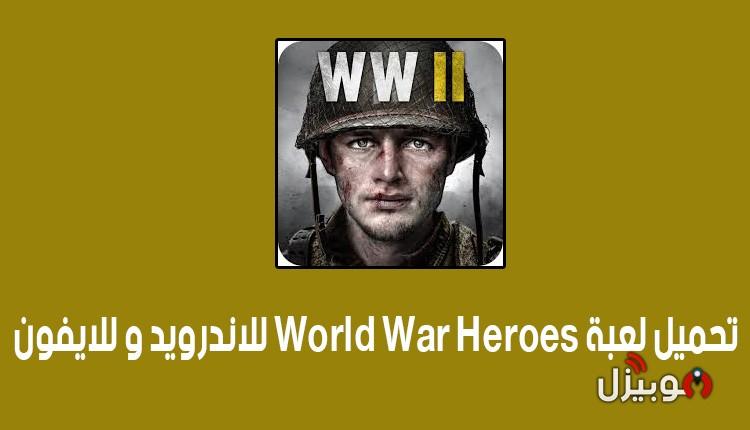 تحميل لعبة World War Heroes للاندرويد و للايفون أحدث إصدار