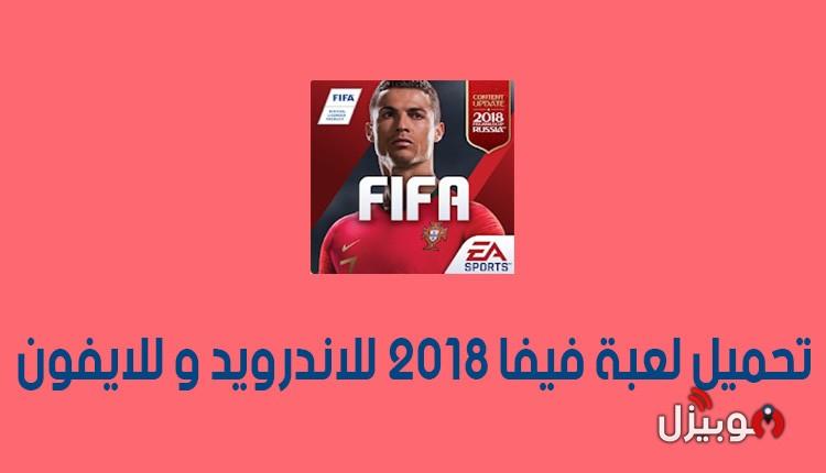 فيفا FIFA : تحميل لعبة فيفا World Cup 2018 للأندرويد و للأيفون