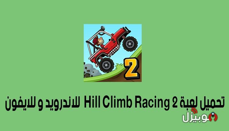 هيل كليمب ريسينج 2 Hill Climb Racing: تحميل هيل كليمب ريسينج 2 للأندرويد و للأيفون