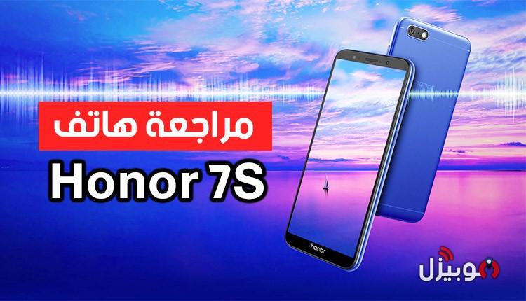 مراجعة موبايل Honor 7S – أرخص هاتف من هونر في مصر !