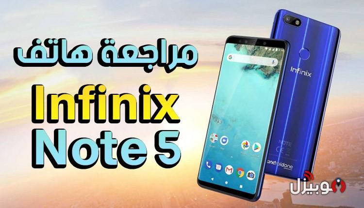 مراجعة موبايل Infinix Note 5 – أفضل بطارية وشاشة بأقل سعر !