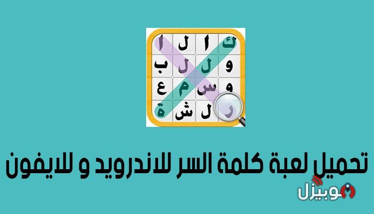 cb3d38f02 لعبة كلمة السر : تحميل لعبة كلمة السر للأندرويد و للأيفون - موبيزل