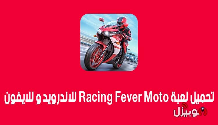 تحميل لعبة Racing Fever Moto للاندرويد و للايفون أحدث إصدار 2021