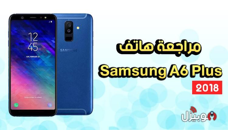 مراجعة موبايل Samsung A6 Plus 2018 – تصميم معدني قوي و شاشة ممتازة !