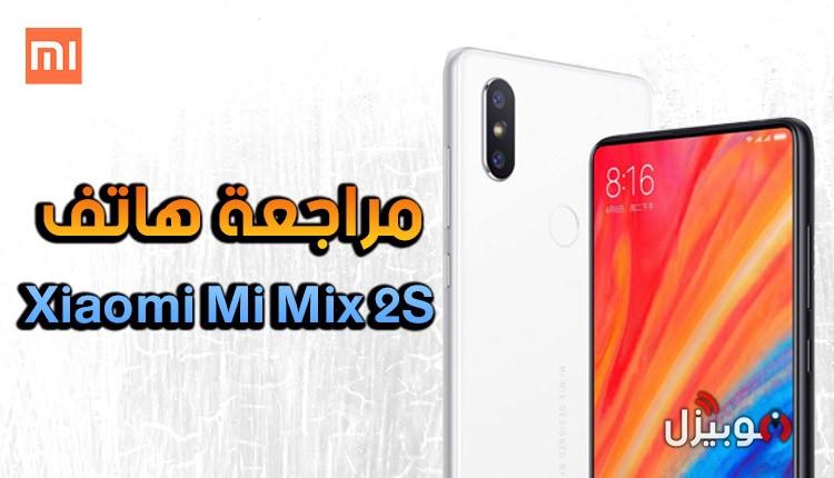 مراجعة موبايل شاومي الرائد Xiaomi Mi Mix 2S – اداء خرافي بأقل سعر !