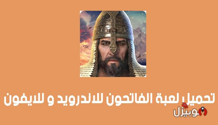 تحميل لعبة الفاتحون Conquerors للاندرويد و للايفون أحدث إصدار 2021