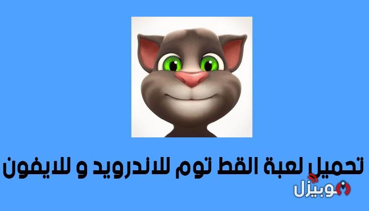 تحميل لعبة القط توم المتكلم للاندرويد و للايفون أحدث إصدار 2021