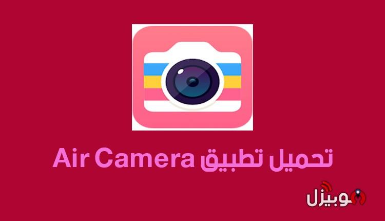 اير كاميرا Air camera : تحميل تطبيق Air camera للتصوير السيلفي و اضافة فلاتر