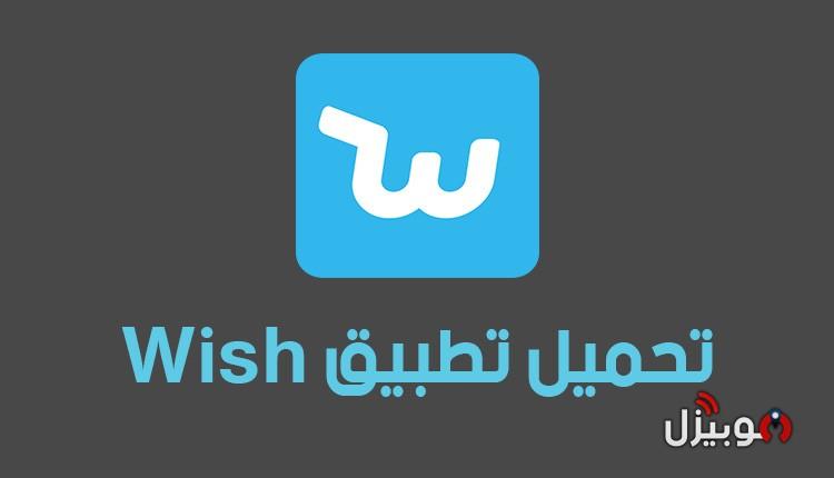 7d223222f Wish : تحميل تطبيق Wish للتسوق من الأنترنت للأندرويد - موبيزل