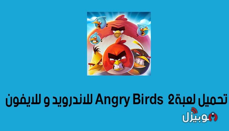 تحميل لعبة Angry Birds 2 الطيور الغاضبة 2 للاندرويد و للايفون