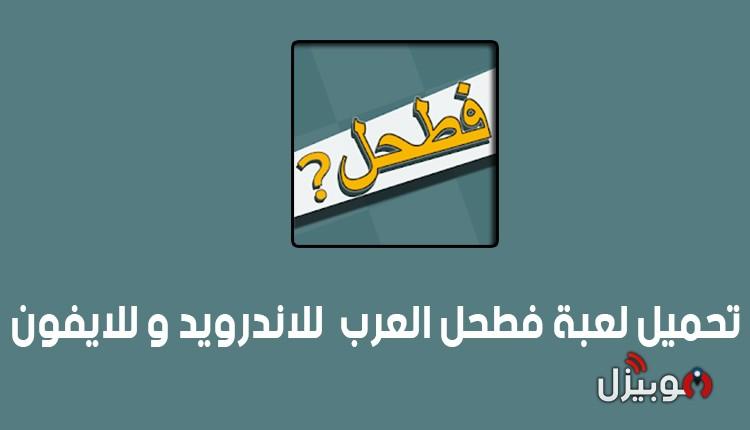 تحميل لعبة فطحل العرب للاندرويد و للايفون أحدث إصدار 2021