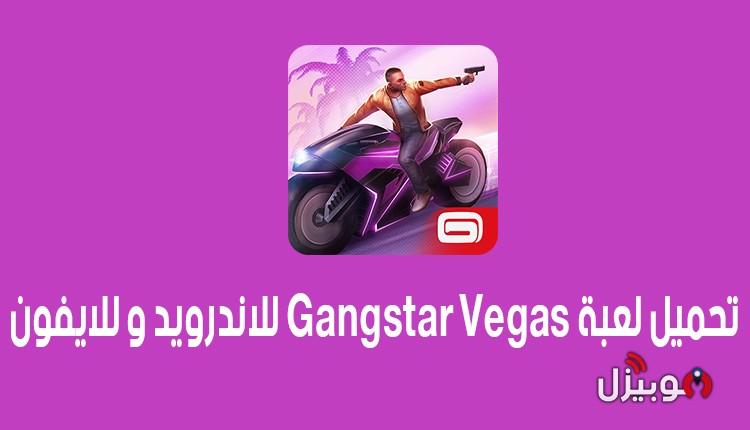 تحميل لعبة Gangstar Vegas للاندرويد و للايفون أحدث إصدار 2021