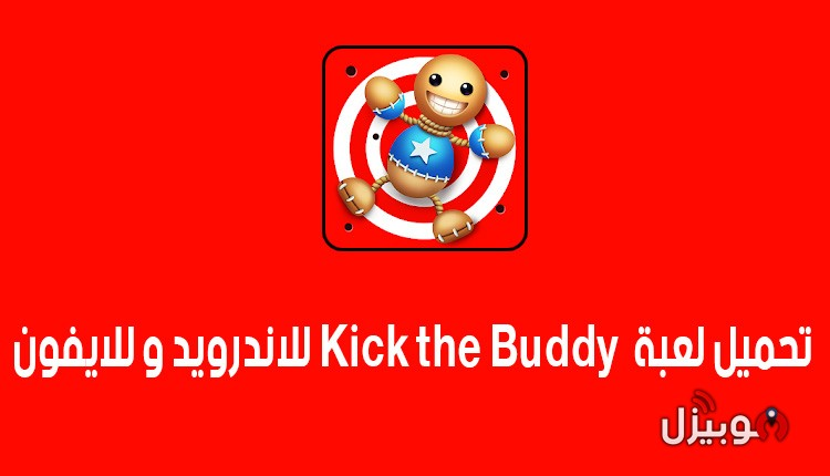 تحميل لعبة Kick the Buddy للاندرويد و للايفون أحدث إصدار 2021
