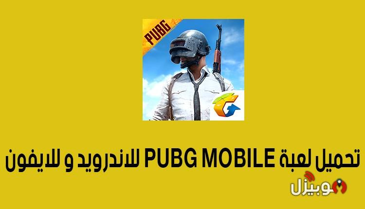PUBG MOBILE : تحميل لعبة الأكشن PUBG MOBILE للأندرويد و للأيفون