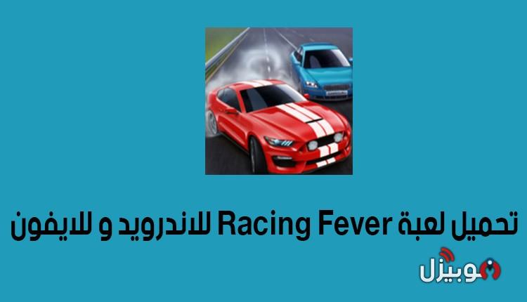 تحميل لعبة ريسنج فيفر Racing Fever للاندرويد و للايفون أحدث نسخة