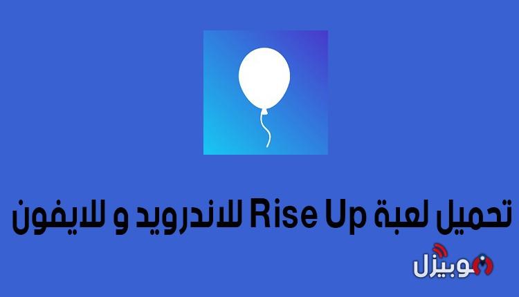 تحميل لعبة Rise Up (البالونات) للاندرويد و للايفون أحدث إصدار 2021