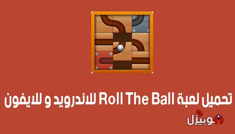 تحميل لعبة Roll the Ball أحدث نسخة للاندرويد و للايفون 2021