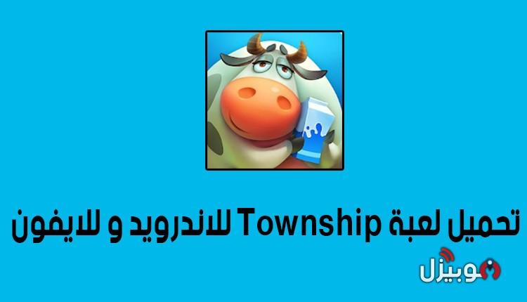 تحميل لعبة تاون شب Township للاندرويد وللايفون أحدث إصدر