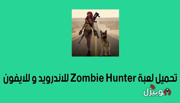 Zombie Hunter : تحميل لعبة صائد الزومبي Zombie Hunter للأندرويد و للأيفون