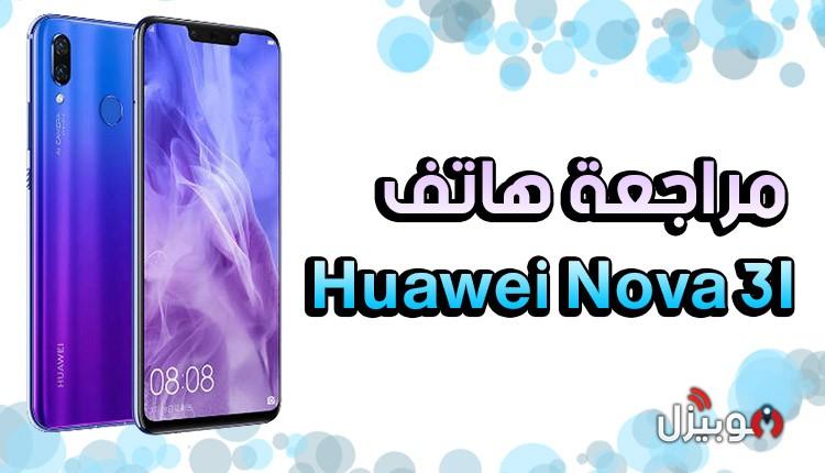مراجعة هاتف Huawei Nova 3i – سيلفي النجوم الأفضل في الفئة المتوسطة !