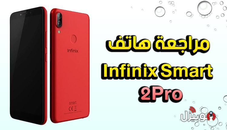 مراجعة موبايل Infinix Smart 2 Pro – أفضل موبايل ب 2000 جنية في مصر !