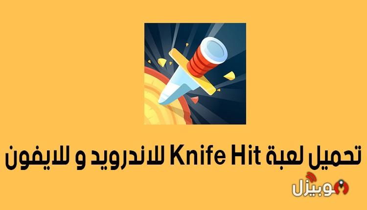 تحميل لعبة Knife Hit للاندرويد و للايفون أحدث إصدار 2021